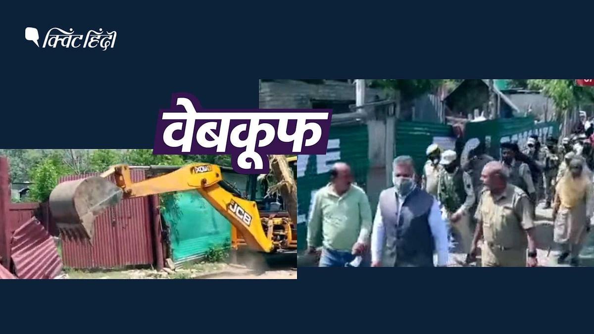 कश्मीर में प्रशासन ने तोड़ी रोहिंग्याओं की बस्ती? झूठा है ये दावा