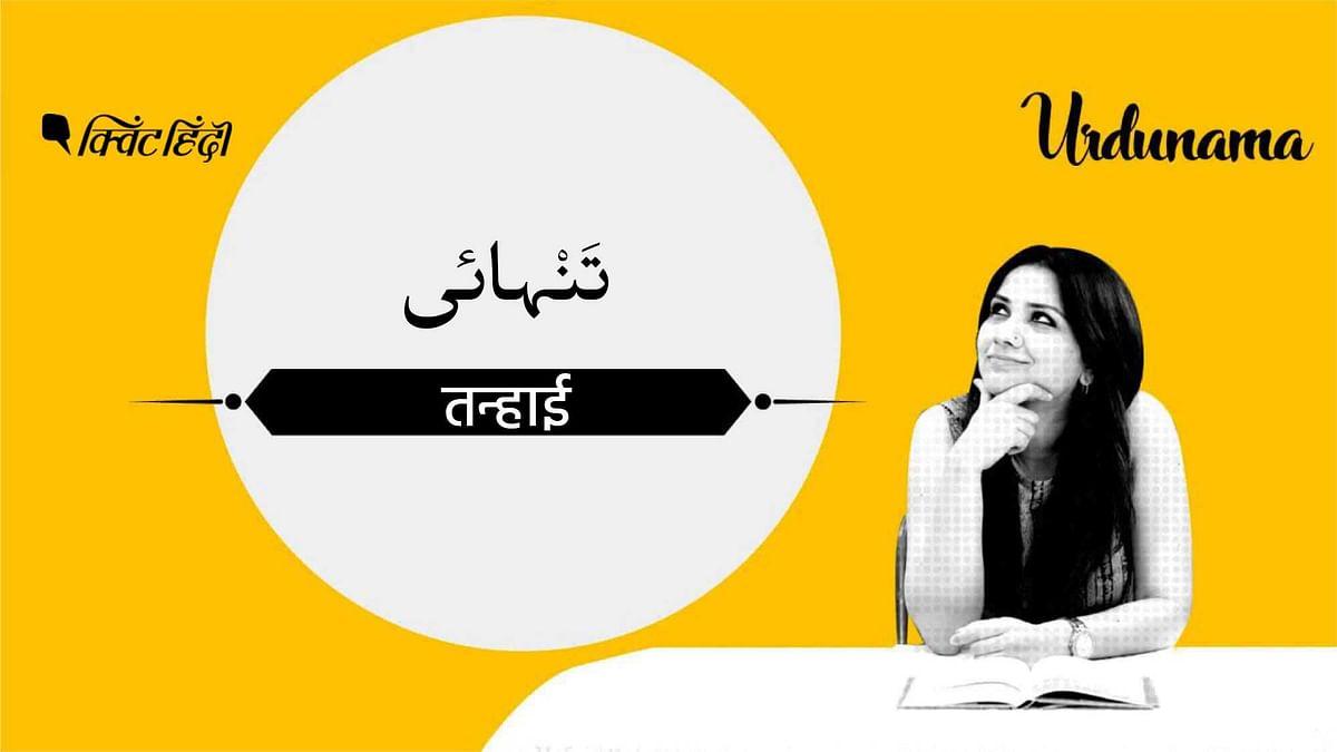 इस एपिसोड में हम 'तन्हा' शब्द के हवाले से उर्दू कविता में अकेलेपन के विषय को समझेंगे.