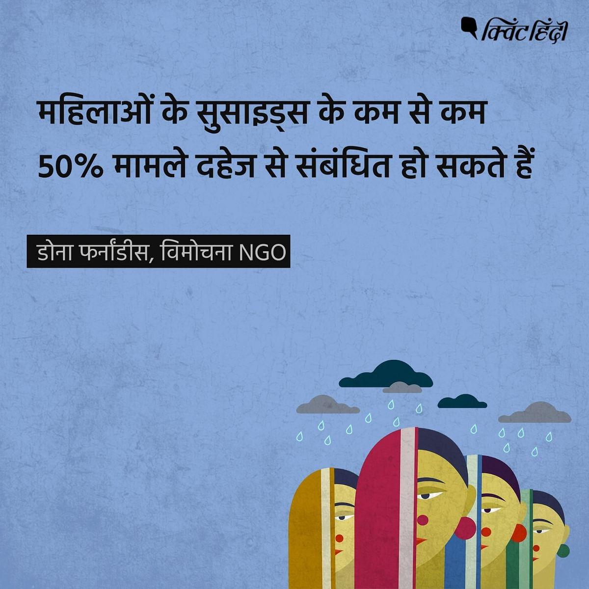 केरल सुसाइड केस: भारतीय घरों में महिलाओं को क्या मार रहा है?