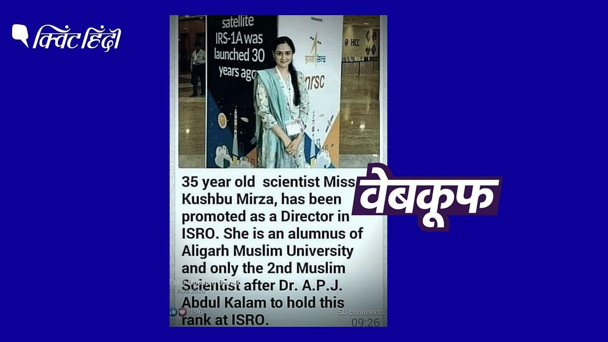 साइंटिस्ट खुशबू मिर्जा बनीं ISRO की डायरेक्टर? गलत है ये दावा