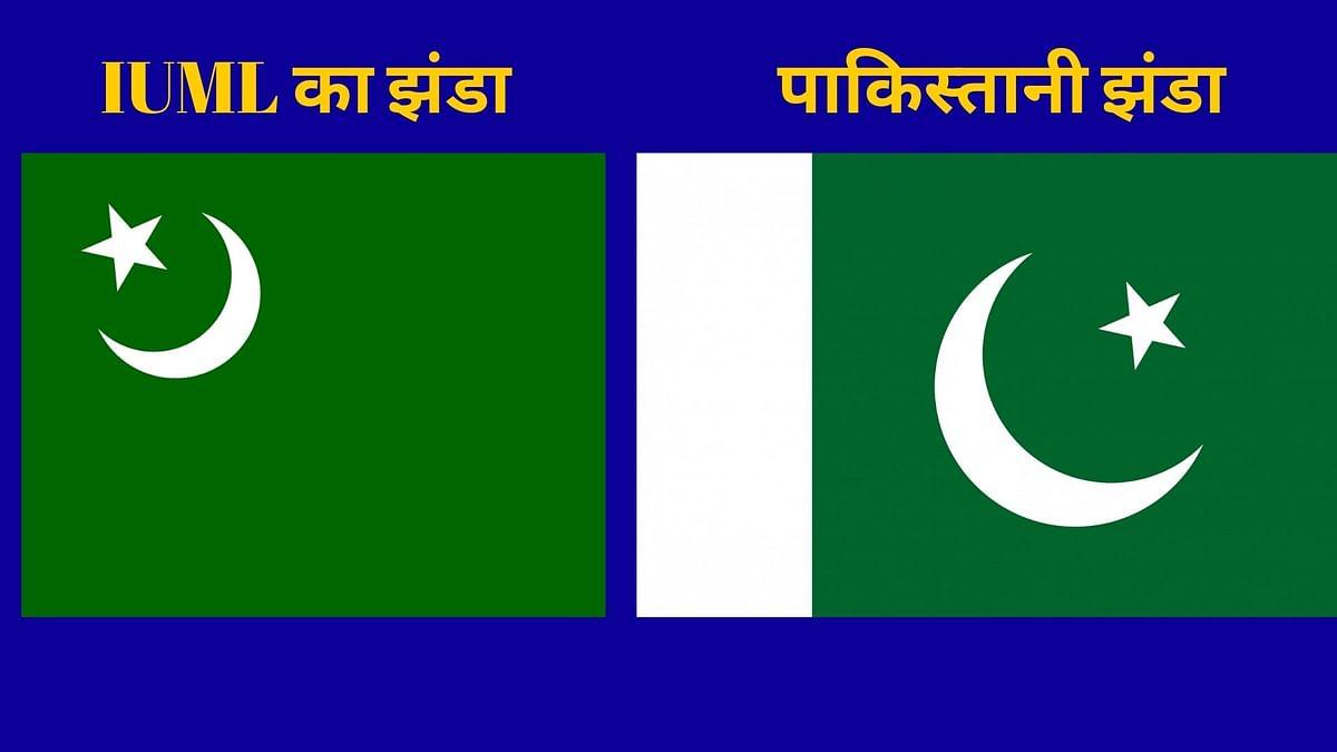"""<div class=""""paragraphs""""><p>बाएं IUML पार्टी का झंडा, दाएं पाकिस्तान का झंडा</p></div>"""