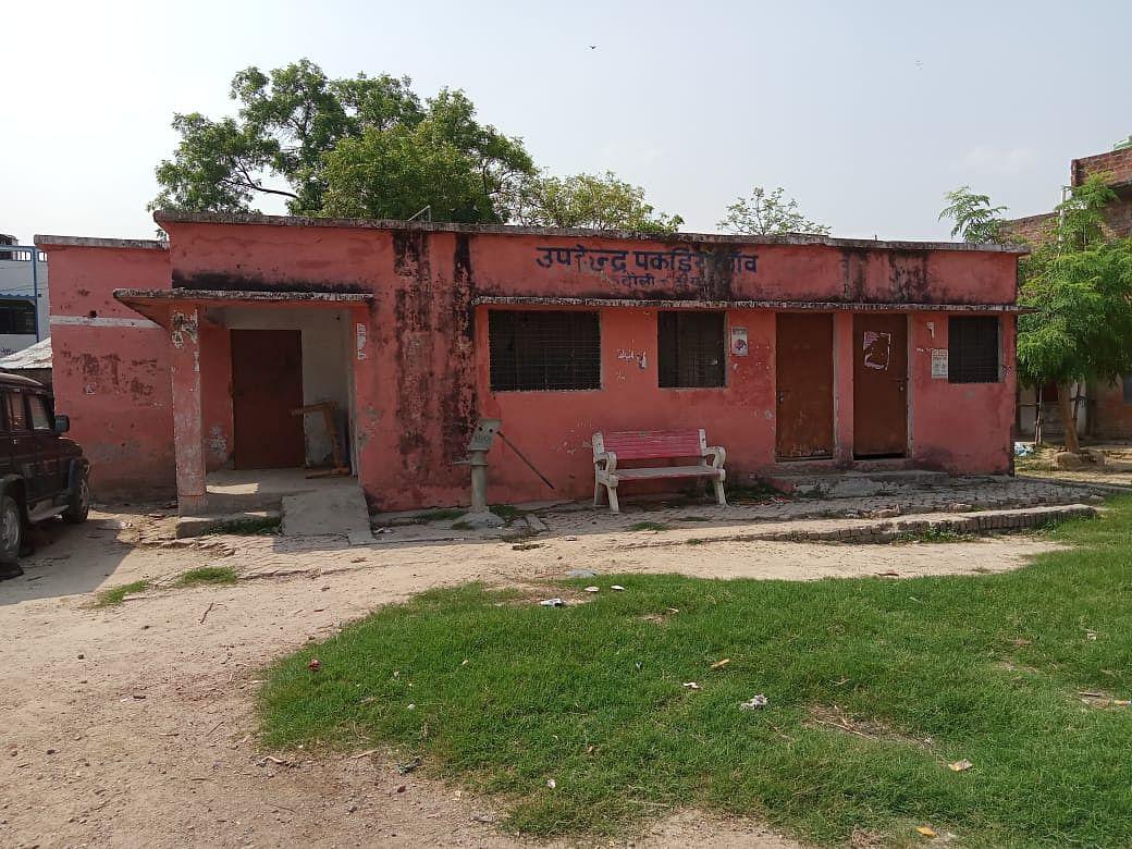 पकड़िया गांव में स्थित इस स्वास्थ्य केंद्र में कभी कोई डॉक्टर नहीं आते