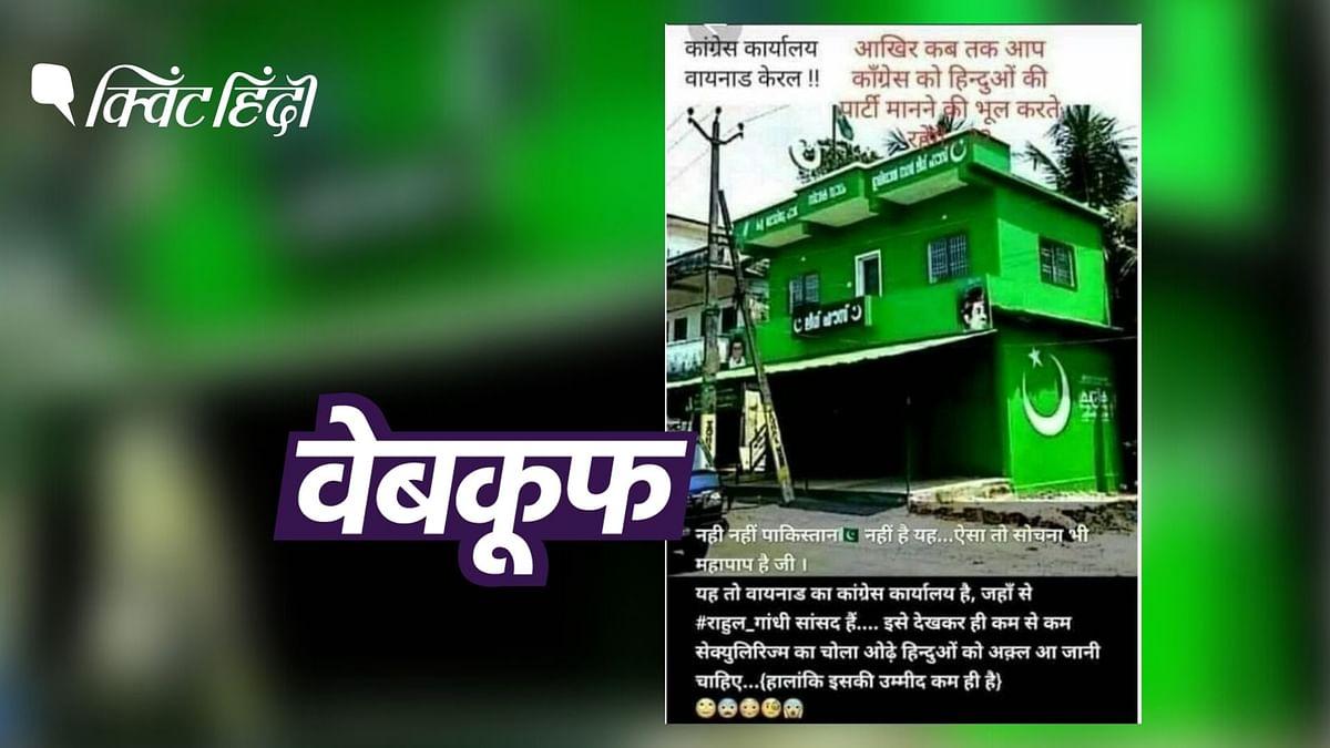 केरल: वायनाड कांग्रेस दफ्तर की नहीं, IUML के ऑफिस की है वायरल फोटो