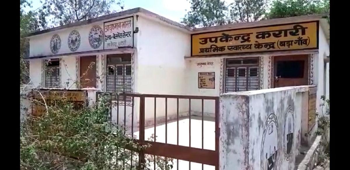 भूतिया घोषित हो चुका झांसी के करारी गांव का स्वास्थ्य केंद्र