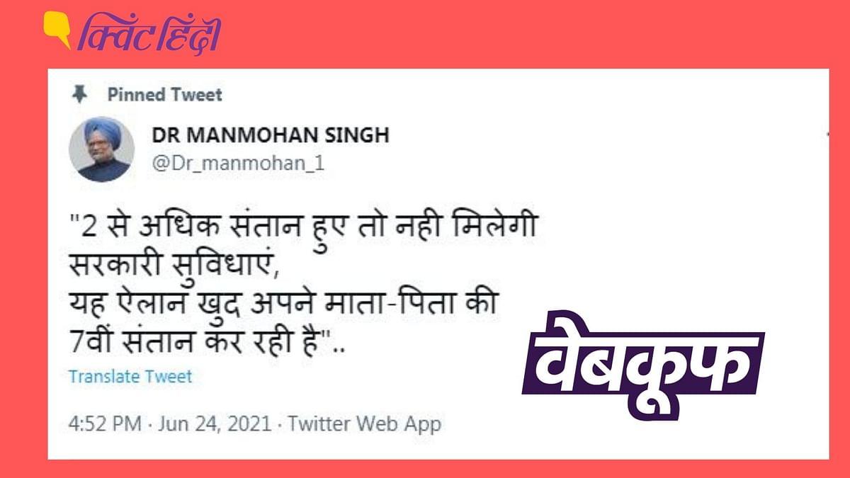 """<div class=""""paragraphs""""><p>पूर्व प्रधानमंत्री मनमोहन सिंह का कोई ट्विटर अकाउंट ही नहीं है.</p></div>"""