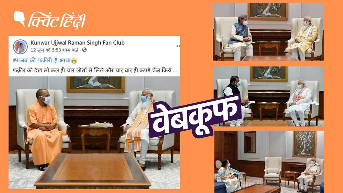 """<div class=""""paragraphs""""><p>PM मोदी की इन चारों लोगों से अलग-अलग दिन हुई थी मुलाकात</p></div>"""