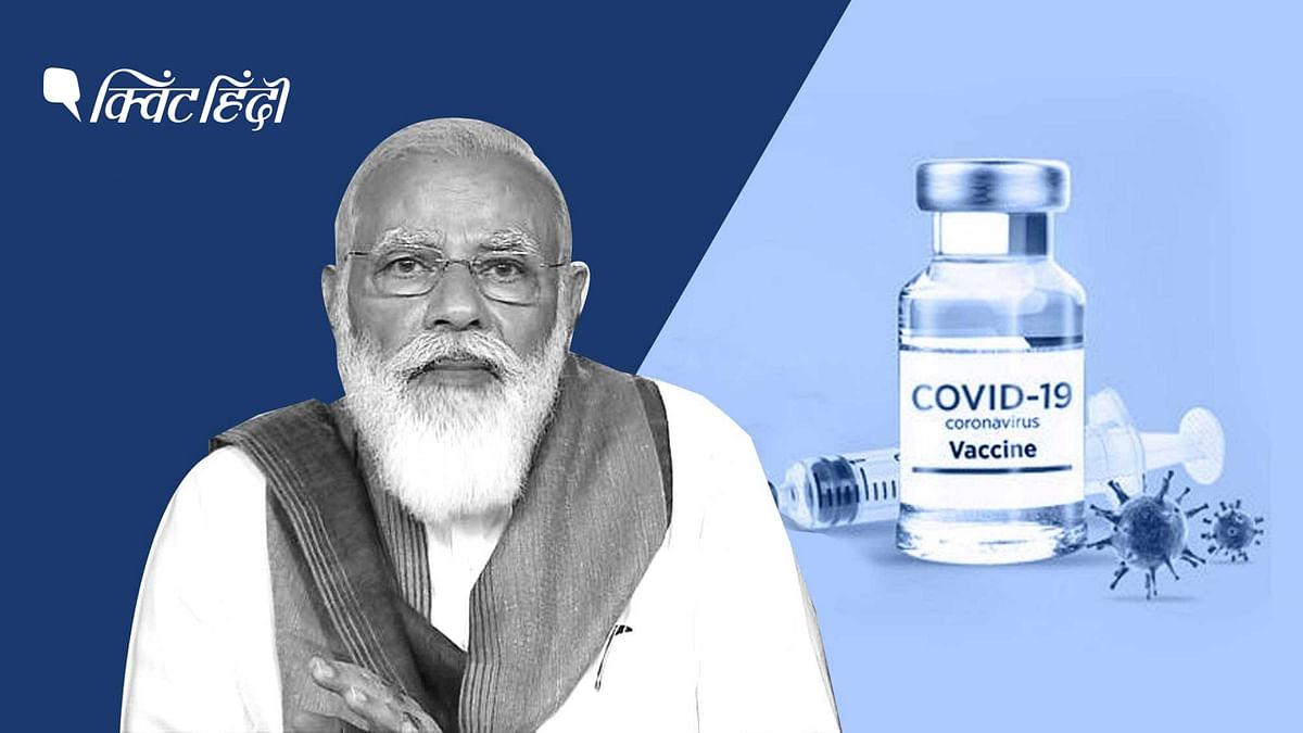 वैक्सीन पॉलिसी पर सरकार का U-टर्न, PM से पूछे जाने चाहिए ये 9 सवाल