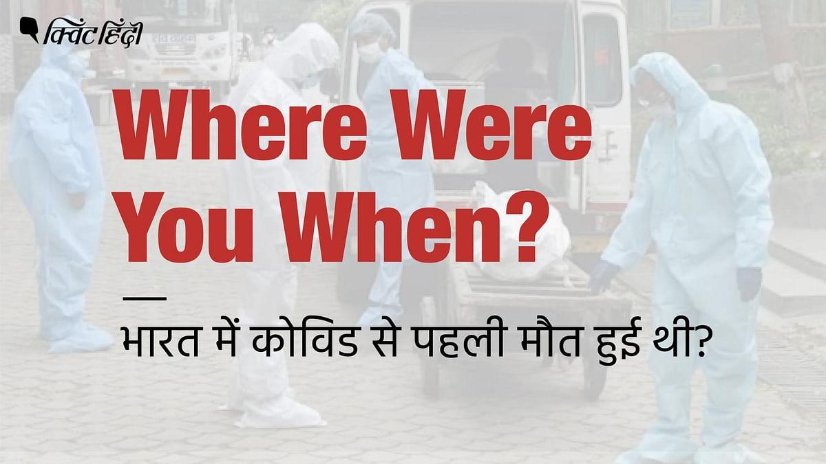 श्मशान घाट, कब्रिस्तान में जगह न मिल पाना, पॉडकास्ट में सुनिए कोविड की 'इंडिया स्टोरी'