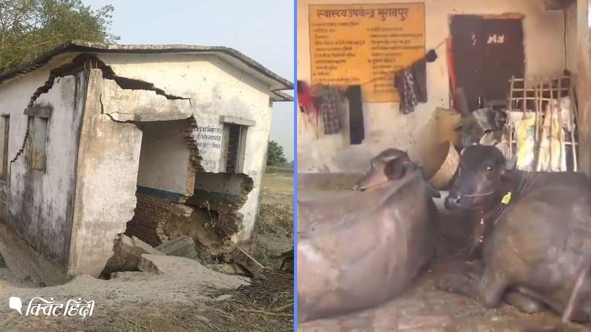 बिहार के गांवों में 'खंडहर' हेल्थ सिस्टम की खुली पोल
