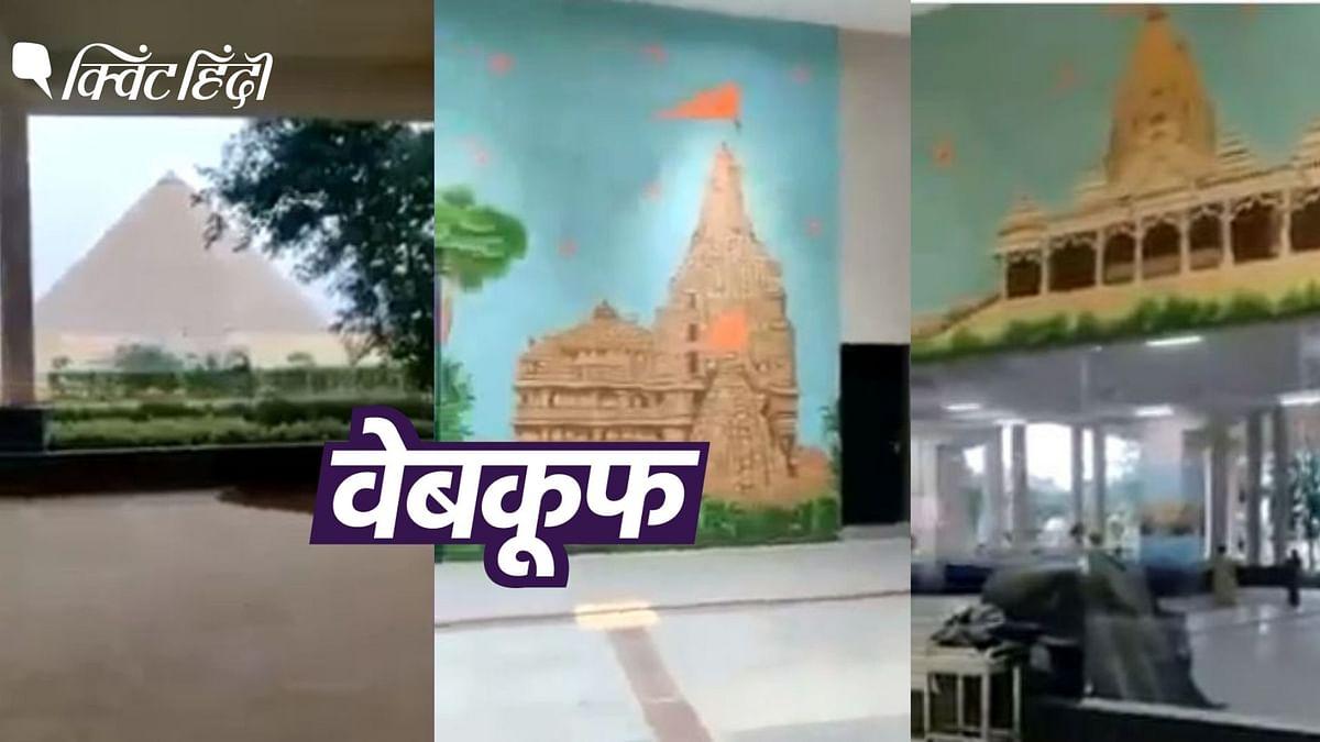 अयोध्या रेलवे स्टेशन का बता गांधीनगर रेलवे स्टेशन का वीडियो वायरल