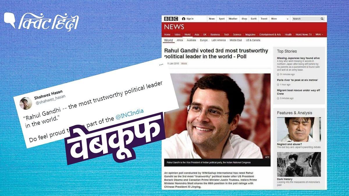 राहुल गांधी दुनिया के तीसरे सबसे भरोसेमंद नेता? फेक है वायरल आर्टिकल