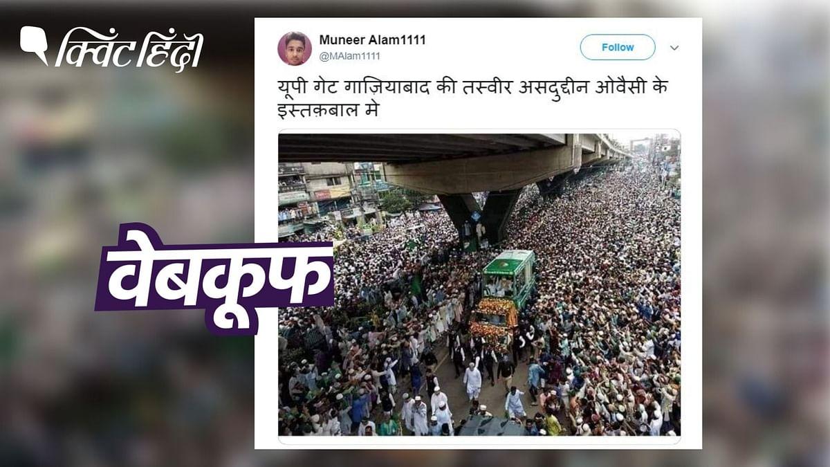 ओवैसी के समर्थन में नहीं उमड़ी लोगों की भीड़, बांग्लादेश की फोटो हो रही वायरल