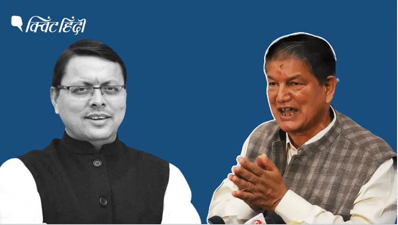 "<div class=""paragraphs""><p>Uttarakhand Election 2022| हरीश रावत या पुष्कर सिंह धामी</p></div>"