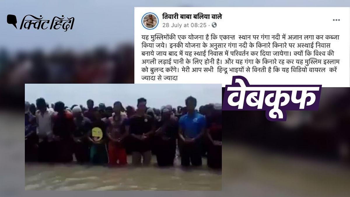 बांग्लादेश का पुराना वीडियो भारत का बताया, सांप्रदायिक दावे के साथ हुआ वायरल