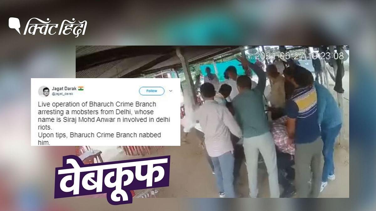 """<div class=""""paragraphs""""><p>वीडियो में दिख रहे आरोपी का दिल्ली दंगों से नहीं है संबंध</p></div>"""