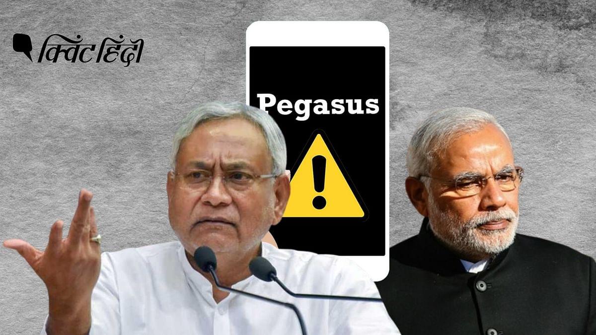 पेगासस के बहाने बीजेपी पर फिर वार, आखिर बिहार में क्या चाहते हैं नीतीश कुमार?