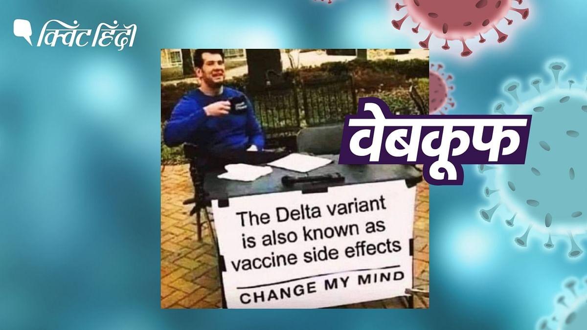 वैक्सीन की वजह से नहीं आया कोरोना का डेल्टा वैरिएंट, दावा झूठा है