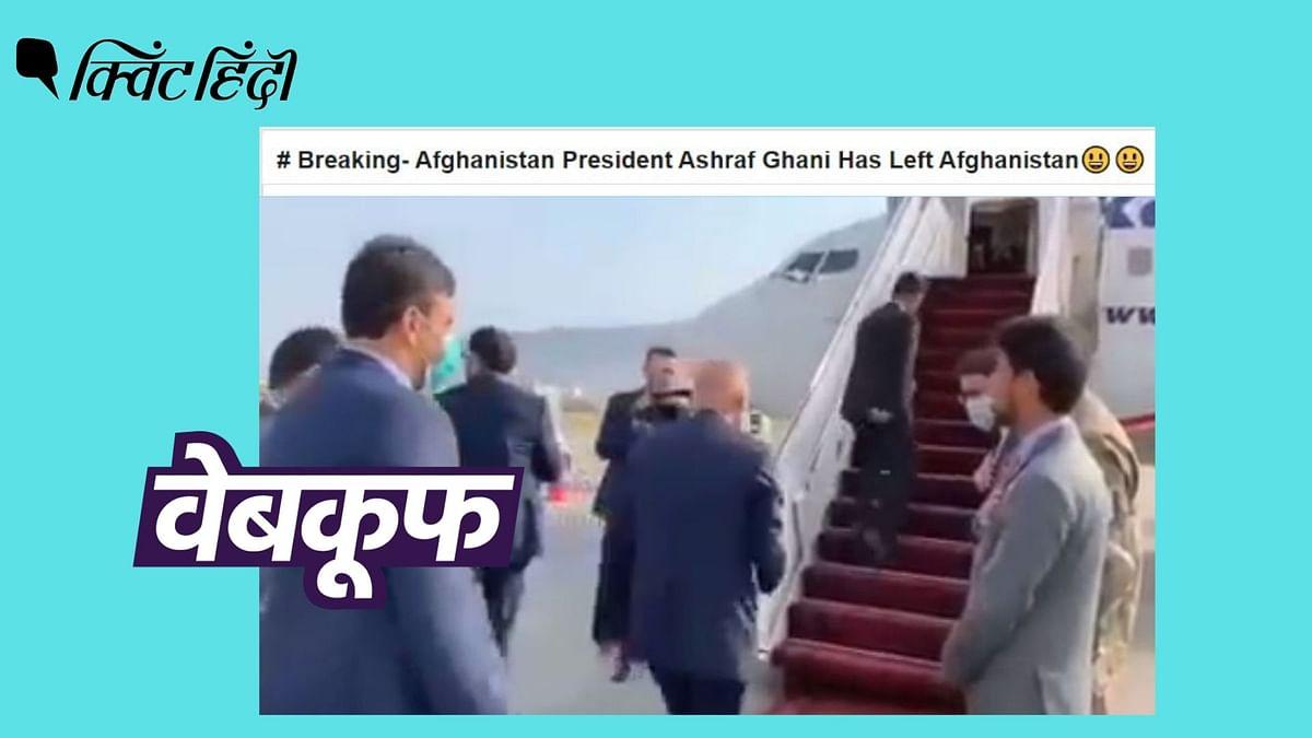 """<div class=""""paragraphs""""><p>वायरल वीडियो जुलाई का है, जब Afghanistan के राष्ट्रपति उज्बेकिस्तान की दो दिवसीय यात्रा पर थे</p></div>"""