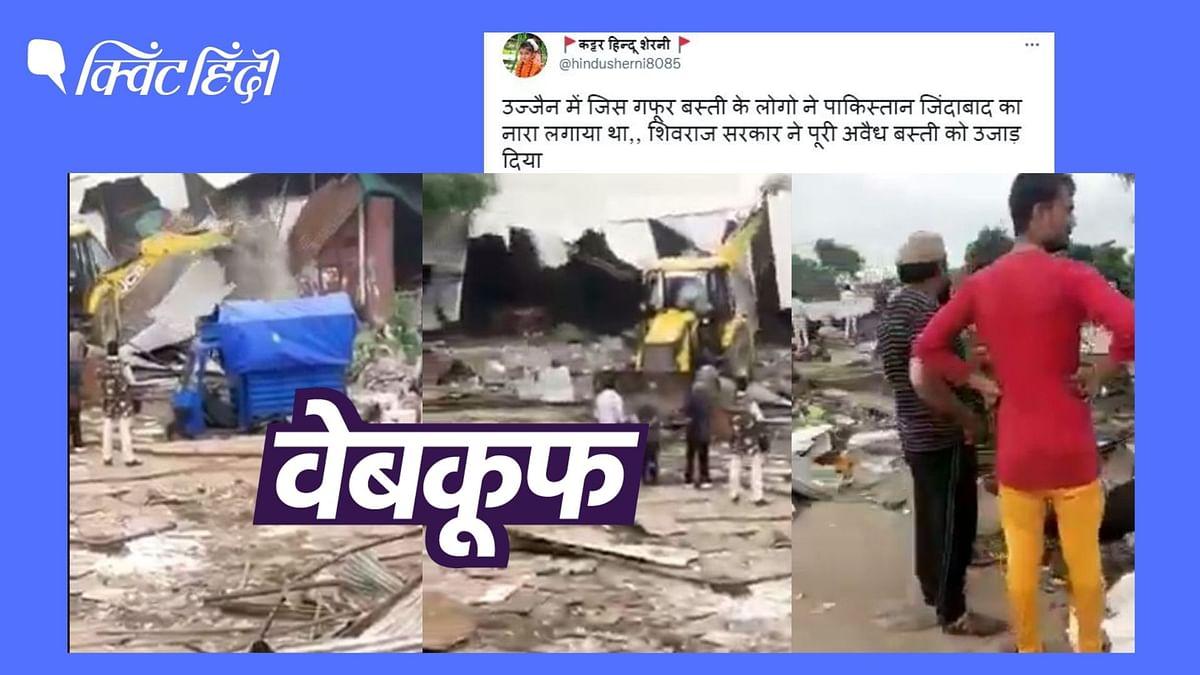 """<div class=""""paragraphs""""><p>ये वीडियो Madhya Pradesh के उज्जैन में एक अतिक्रमण हटाने का है</p></div>"""