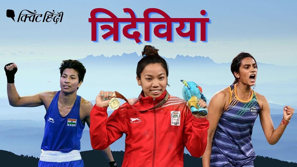 """<div class=""""paragraphs""""><p>मीराबाई चानू ,पीवी सिंधु और लवलीना की जीत  एक स्टेटमेंट है</p></div>"""