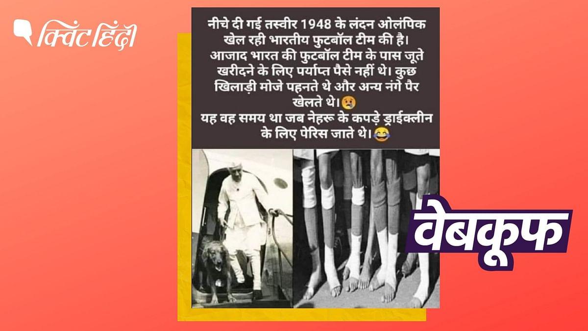 """<div class=""""paragraphs""""><p>1948 Olympics में कुछ भारतीय खिलाड़ी नंगे पैर अपनी मर्जी से खेले थे</p></div>"""