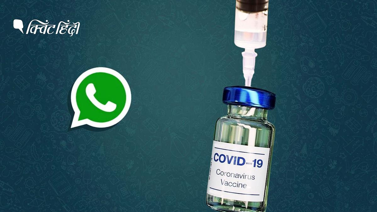 कोविड वैक्सीन के स्लॉट अब WhatsApp पर होंगे बुक, सरकार ने शुरू की सुविधा
