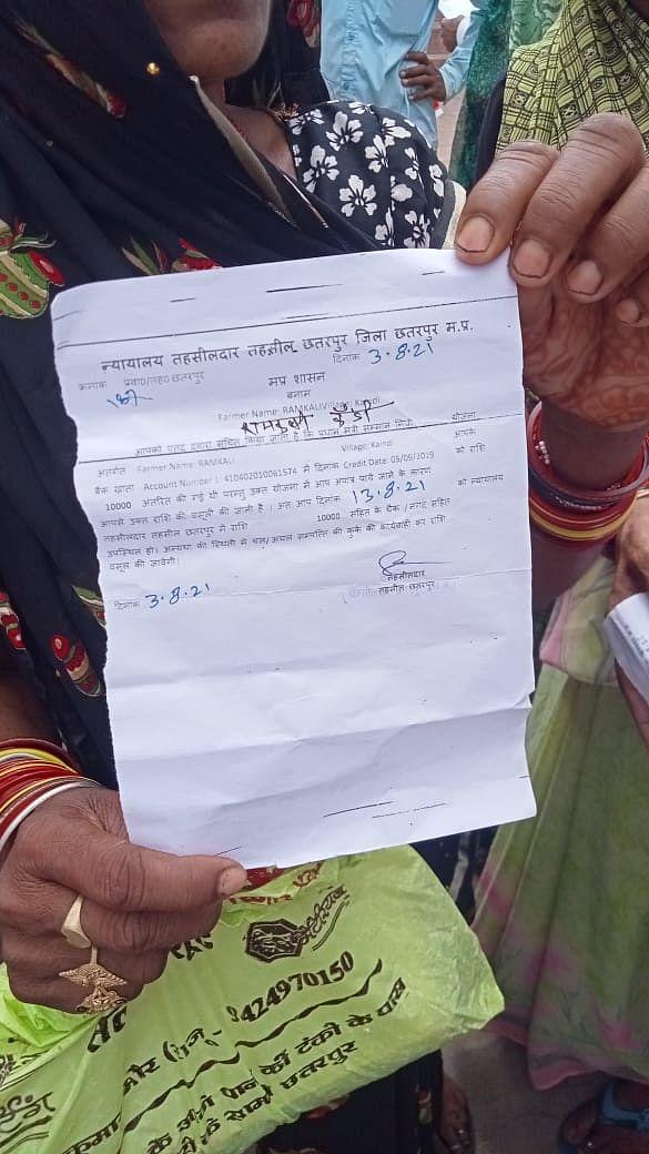 मध्य प्रदेश में किसानों को मिला पीएम सम्मान निधि का पैसा, अब वापस मांग रही सरकार