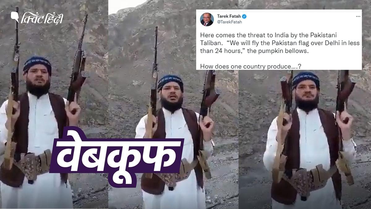 """<div class=""""paragraphs""""><p>तालिबान की धमकी का बताकर वायरल है वीडियो</p></div>"""