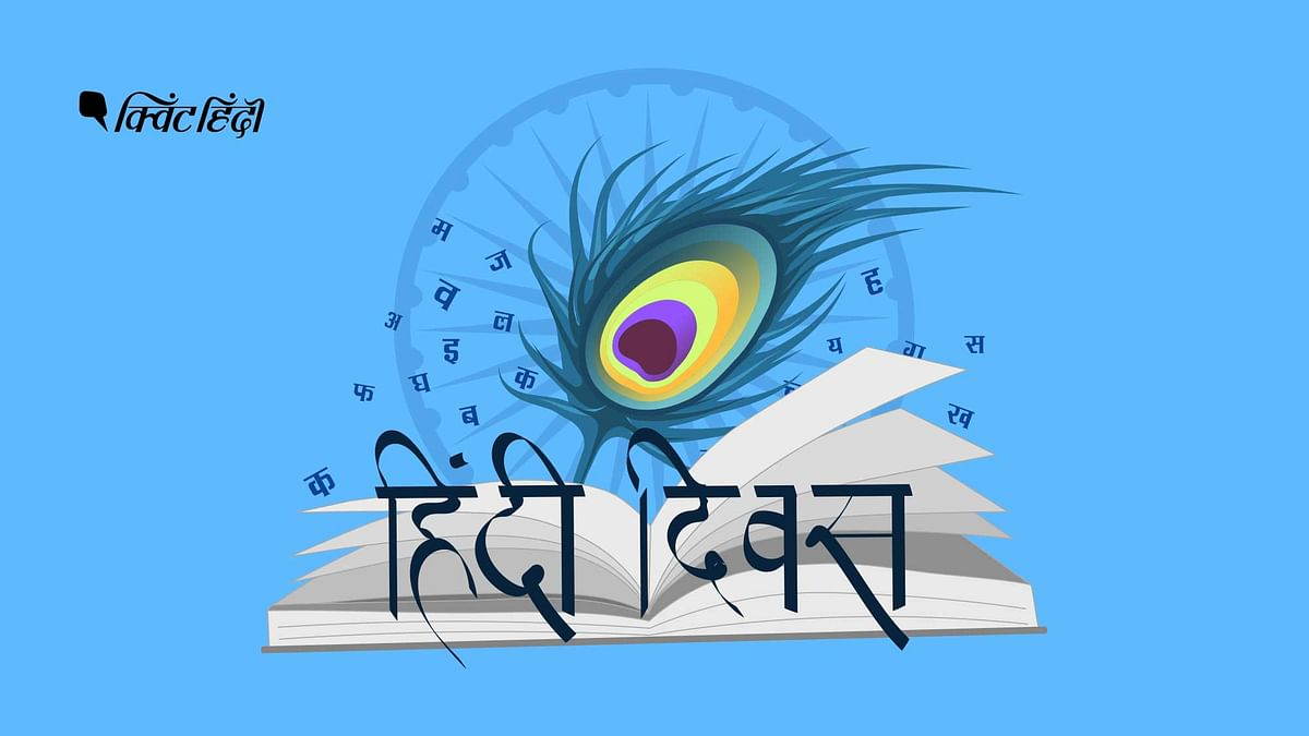 "<div class=""paragraphs""><p>Hindi Diwas 2021</p></div>"