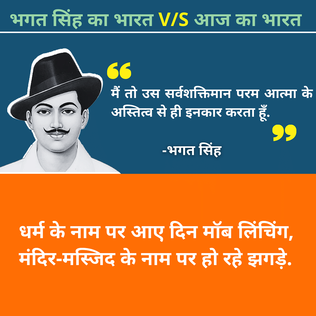 """<div class=""""paragraphs""""><p><strong>धर्म पर भगत सिंह</strong></p></div>"""