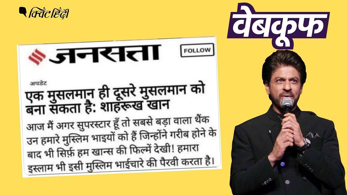 """<div class=""""paragraphs""""><p>न तो कभी Shahrukh Khan ने ऐसा कोई बयान दिया और न ही Jansatta ने ऐसी कोई खबर छापी.</p></div>"""