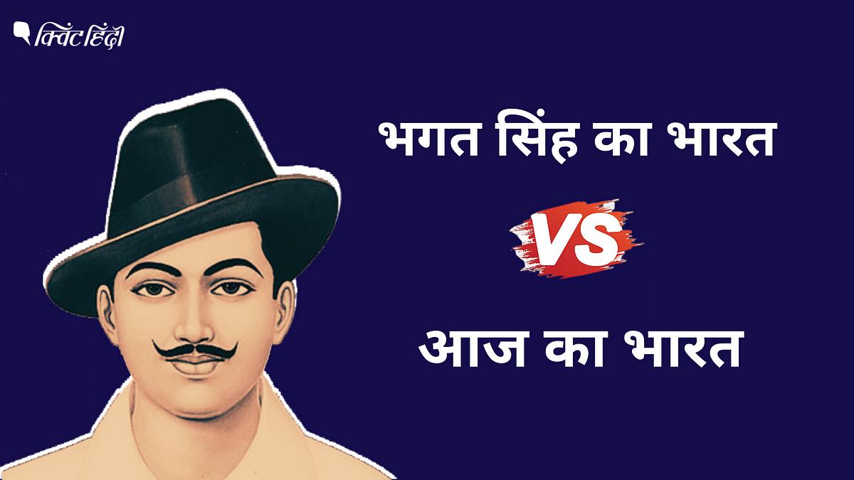 धर्म, देशभक्ति, आंदोलन...भगत सिंह का भारत Vs आज का भारत