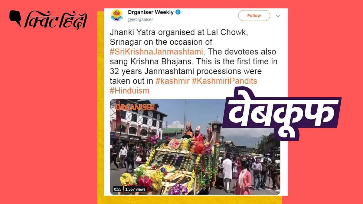 """<div class=""""paragraphs""""><p>श्रीनगर में 32 साल बाद जन्माष्टमी मनाने से जुड़ा ये दावा झूठा है</p></div>"""