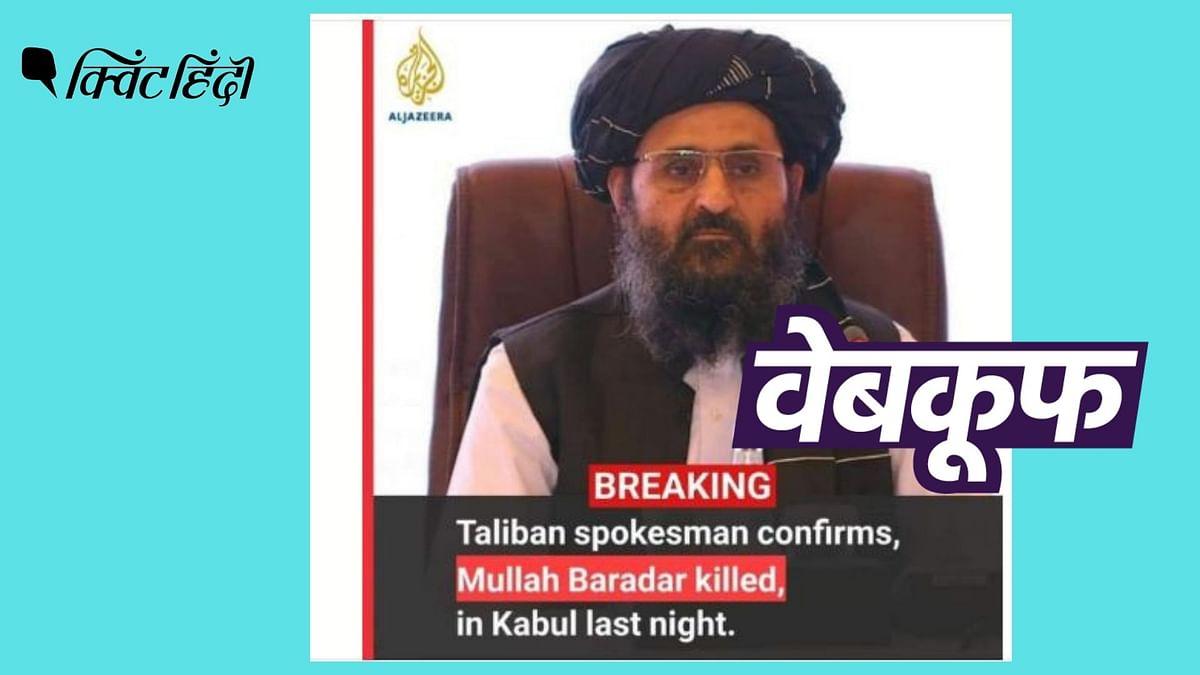 """<div class=""""paragraphs""""><p>तालिबान ने मुल्ला बरादर की मौत के दावे को झूठा बताया है कहा है कि वो जीवित और स्वस्थ है.</p></div>"""