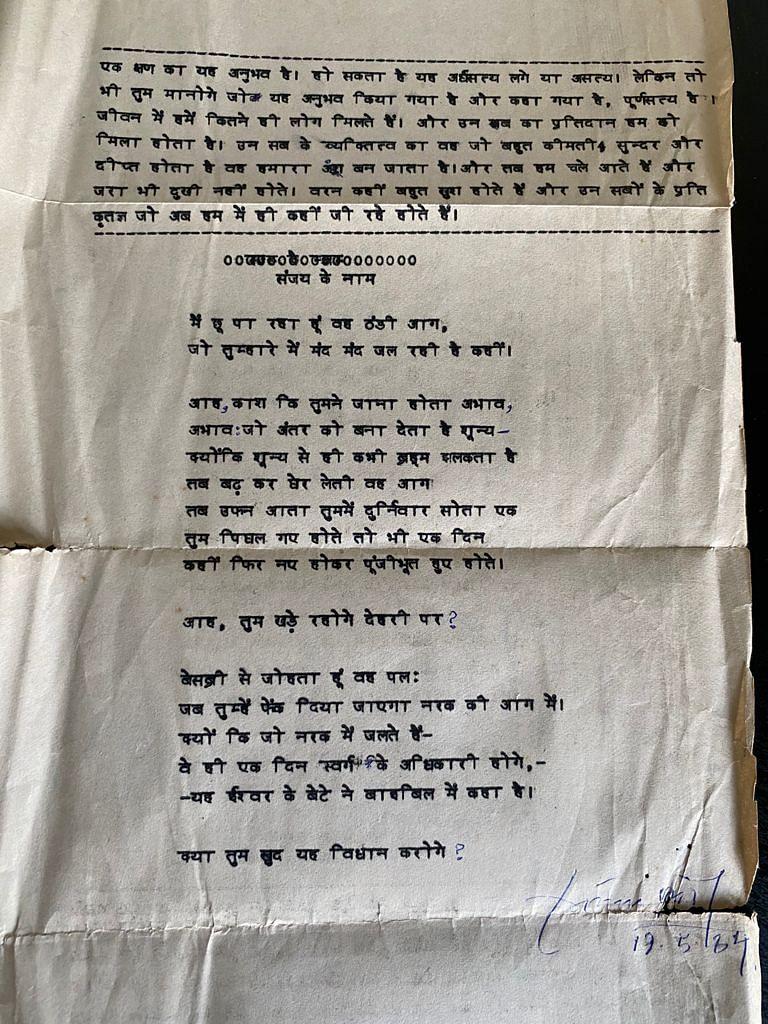 """<div class=""""paragraphs""""><p>भवानी प्रसाद मिश्र का संजय पुगलिया को लिखा खत, 19/5/84</p></div>"""