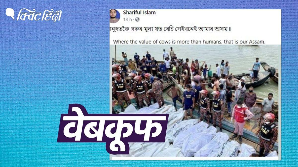 """<div class=""""paragraphs""""><p>ये फोटो बांग्लादेश में जून 2020 में हुई एक नाव दुर्घटना की है.</p></div>"""