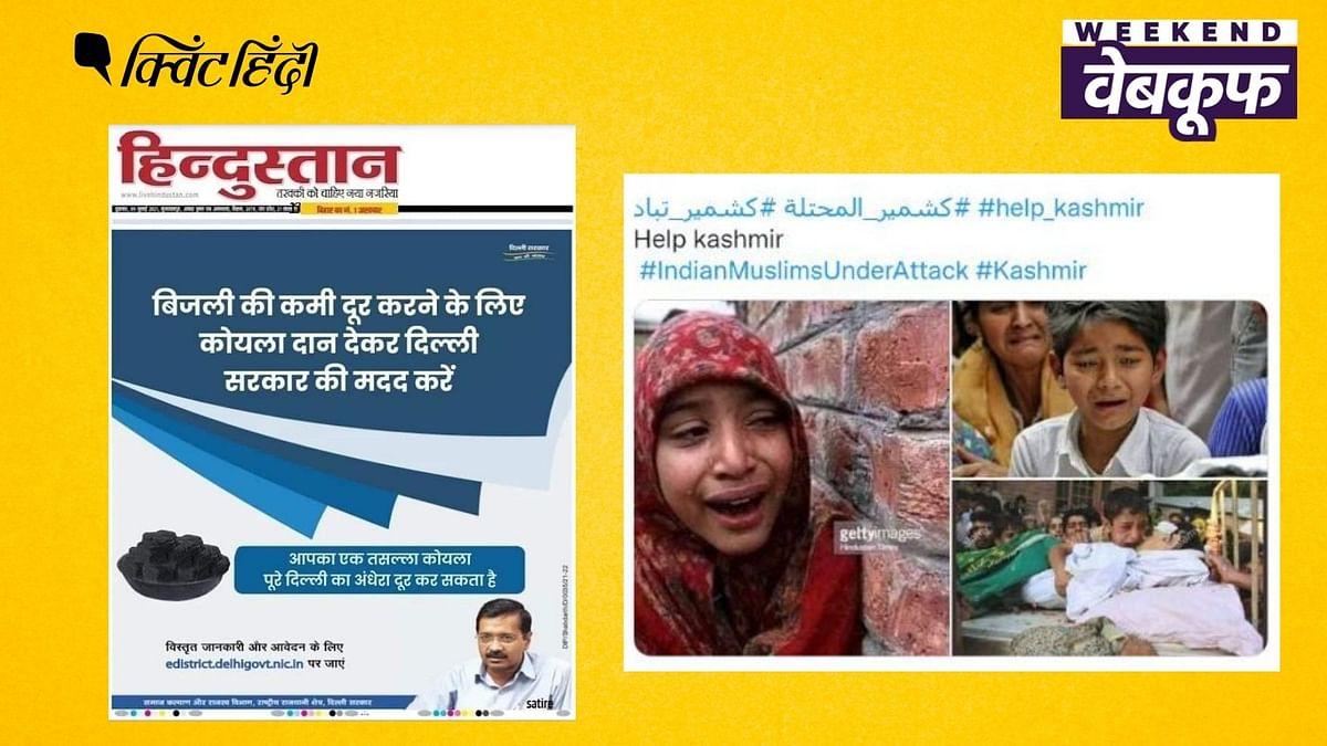 """<div class=""""paragraphs""""><p>कश्मीर में बर्बरता की  नहीं हैं ये तस्वीरें और न ही AAP ने कोयला दान करने की अपील की है</p></div>"""
