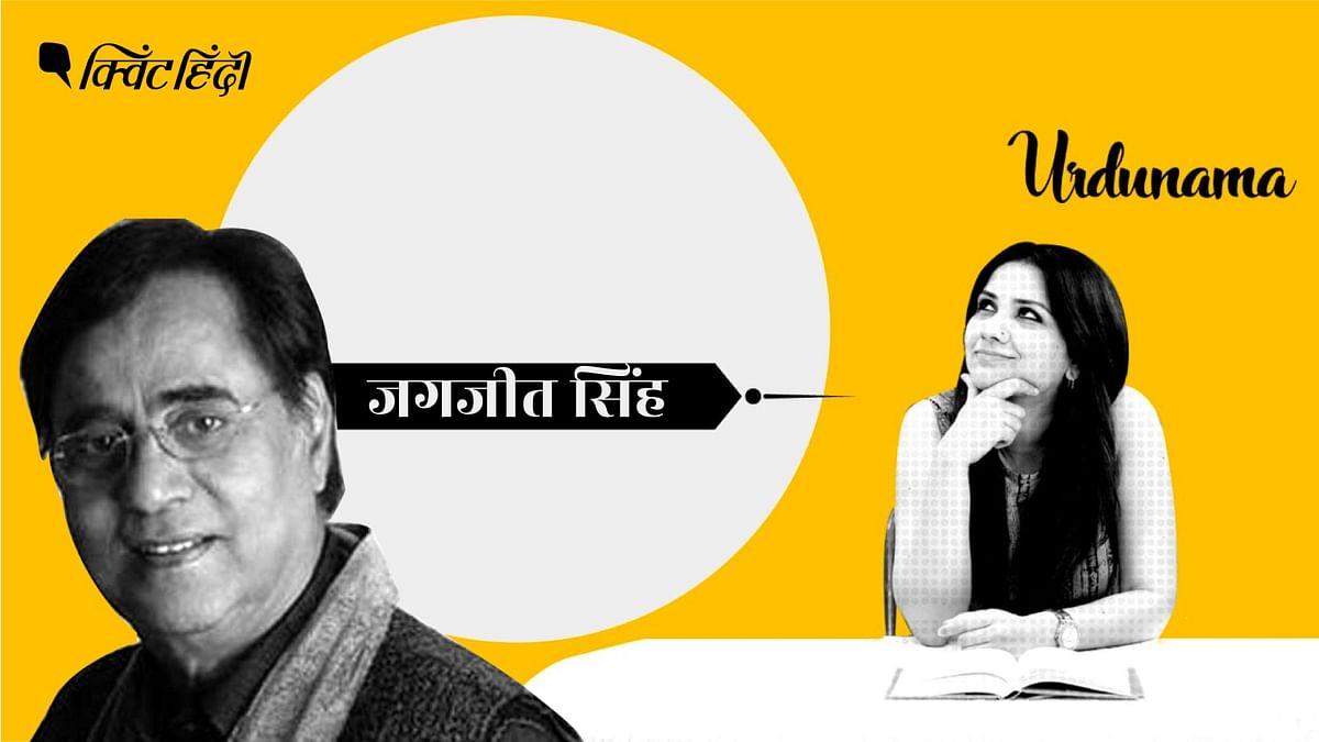 """<div class=""""paragraphs""""><p>उर्दूनामा के इस एपिसोड में सुनिए जगजीत सिंह के 'म्यूजिकल' और शायराना सफर के बारे में.</p></div>"""