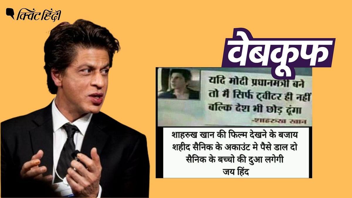 """<div class=""""paragraphs""""><p>Shahrukh Khan ने पीएम Narendra Modi को लेकर ऐसा कोई बयान नहीं दिया</p></div>"""