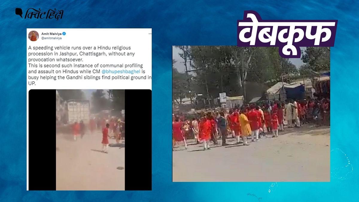 "<div class=""paragraphs""><p>अमित मालवीय ने इसे हिंदुओं पर हुआ अत्याचार बताया</p></div>"