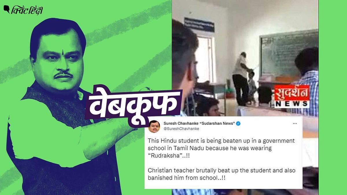 """<div class=""""paragraphs""""><p>शिक्षक और स्टूडेंट दोनों ही हिंदू हैं. क्लास न आने की वजह से शिक्षक ने की थी पिटाई</p></div>"""