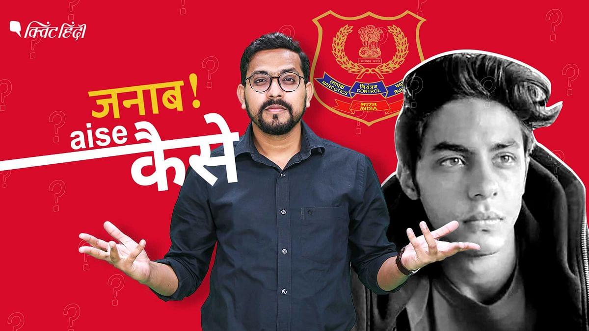 ड्रग्स केस: क्या आर्यन खान किसी साजिश का शिकार हुआ?