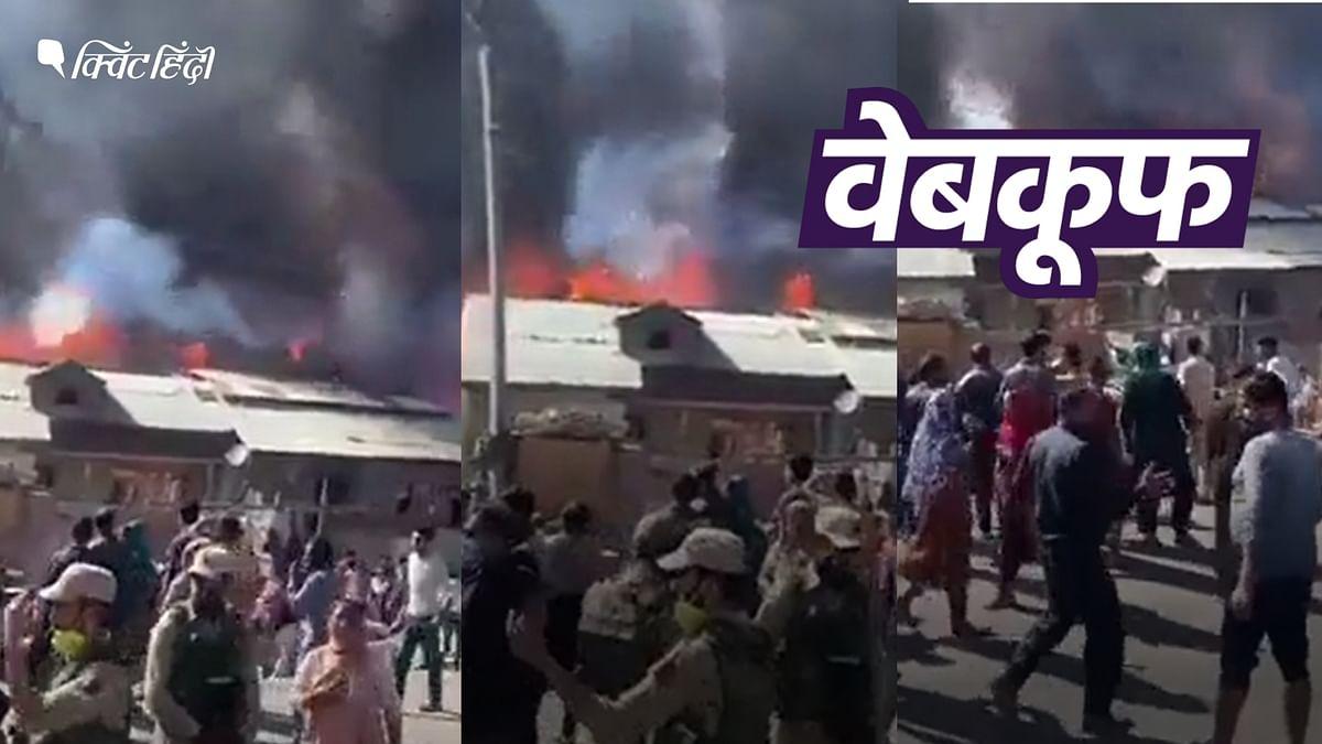 कश्मीर में जलते हिंदू मंदिर का नहीं, रिहायशी इलाके में लगी आग का है ये वीडियो