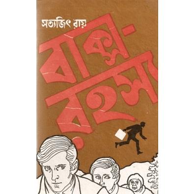 Book cover of 'Baksho Rahasya'.