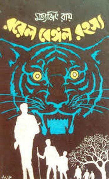 Book cover of 'Royal Bengal Rahasya'.
