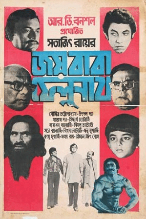 Poster of the movie 'Joy Baba Felunath'.