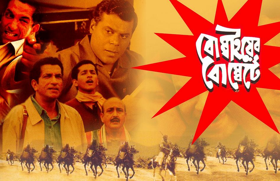 Poster of 'Bombaiyer Bombete'.