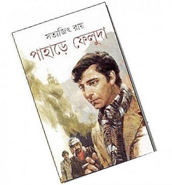 Book cover of 'Pahare Feluda'.