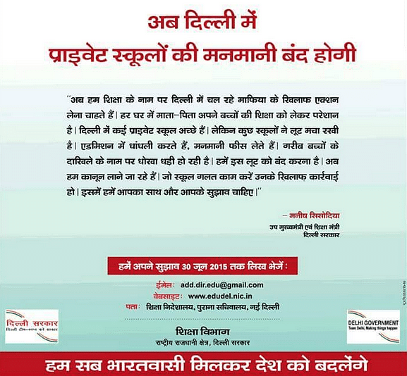 "Delhi govt poster with Manish Sisodia's rhetoric over nursery admissions.&nbsp;(Photo Courtesy: <a href=""https://www.facebook.com/AAPDelhiNCR?fref=ts"">Facebook.com/Aam Aadmi Party</a>)"