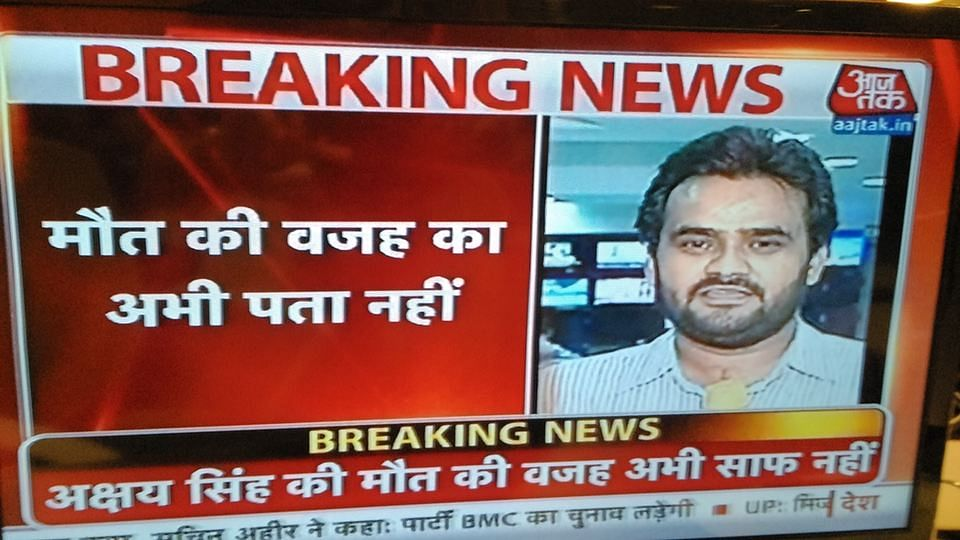Screengrab of Aaj Tak's report onAkshay Singh, the reporter who died covering the Vyapam scam.